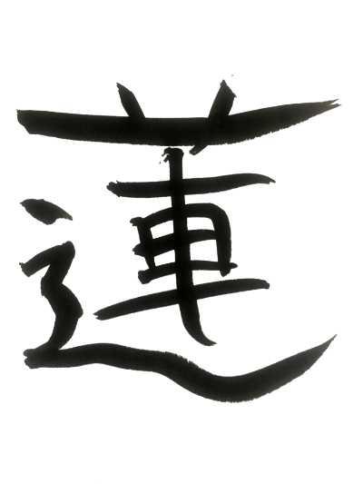 Lotus Kalligraphie